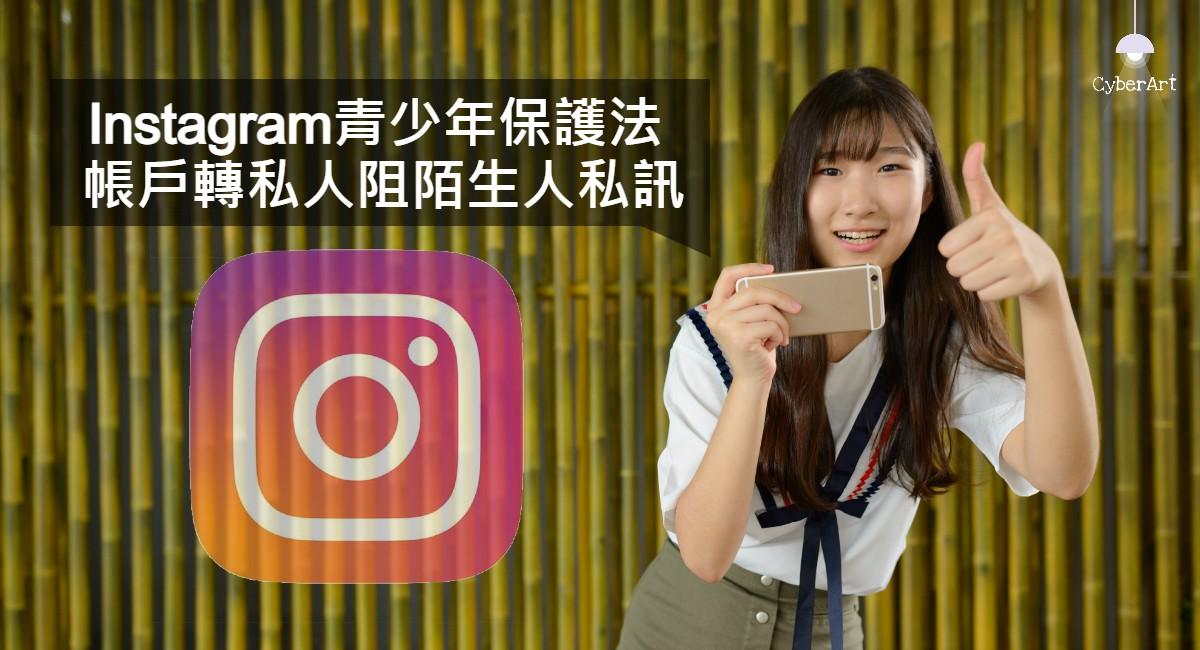 Instagram 青少年保護法 帳戶轉私人阻陌生人私訊