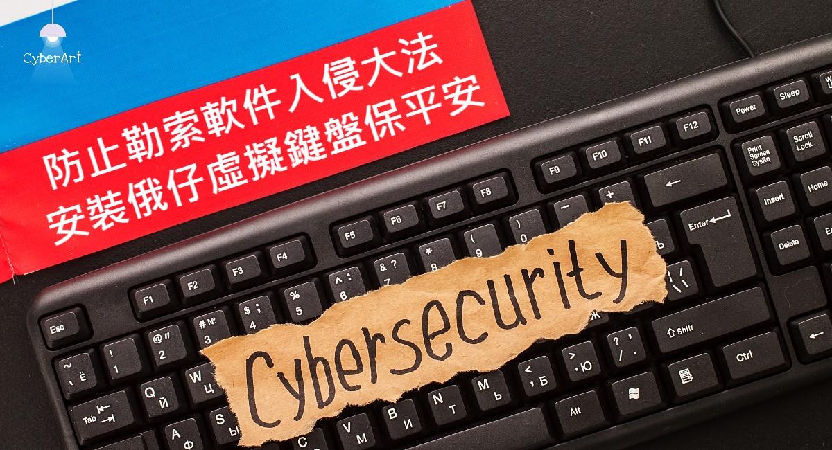 防止勒索軟件 入侵大法 安裝俄仔虛擬鍵盤保平安