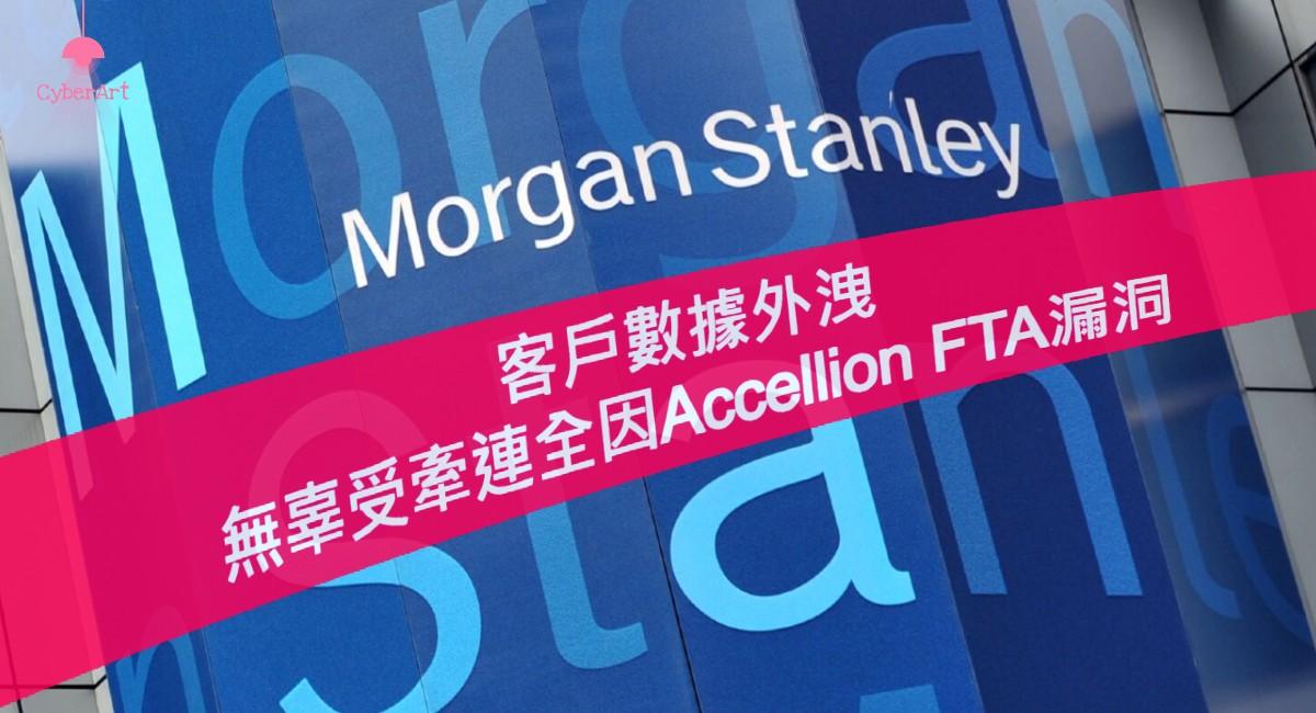 摩根士丹利客戶 數據外洩 無辜受牽連全因Accellion FTA漏洞