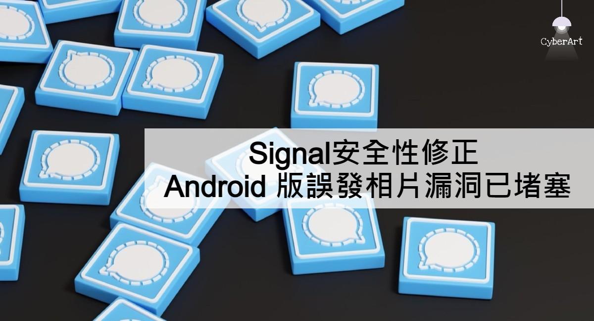 Signal 安全性 修正 Android 版誤發相片漏洞已堵塞