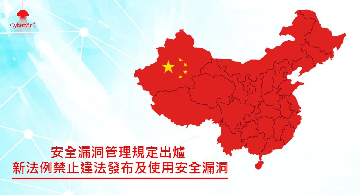 中國 網絡產品安全漏洞管理規定 出爐 新法例禁止違法發布及使用安全漏洞