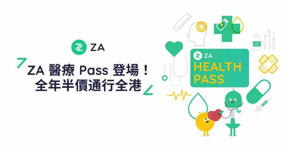 眾安國際推出「 ZA 醫療 Pass 」 毋須驗身全年無限次低至 3 折看診