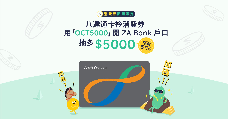 ZA Bank 夥拍八達通加碼消費券 新用戶抽多 HK$5,000 刺激消費