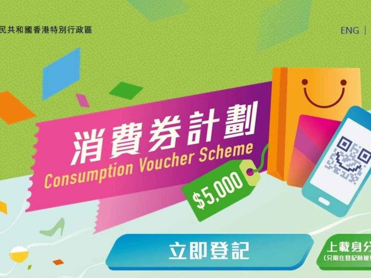 [ WeChat Pay 消費券懶人包 ]  超過 HK$10,000 商戶禮遇等你攞