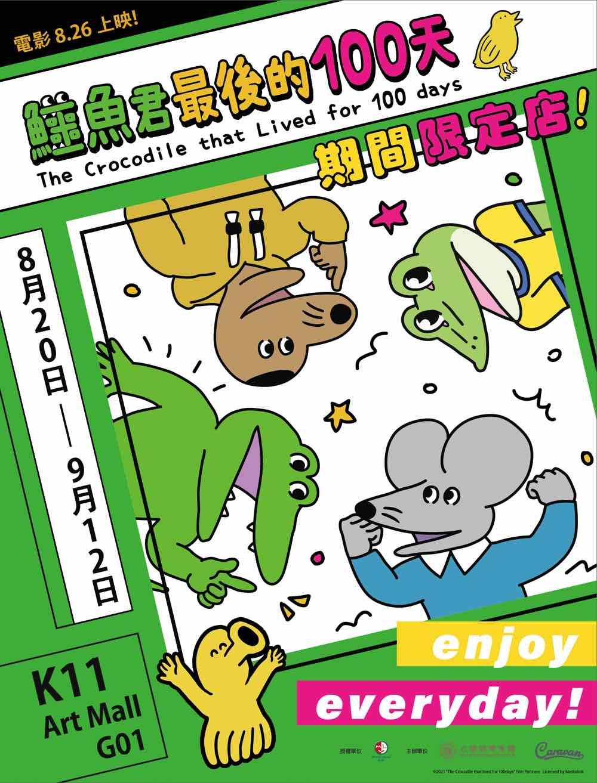日本催淚漫畫電影《鱷魚君最後的100天》八月到香港 期間限定店 K11 Art Mall 開催
