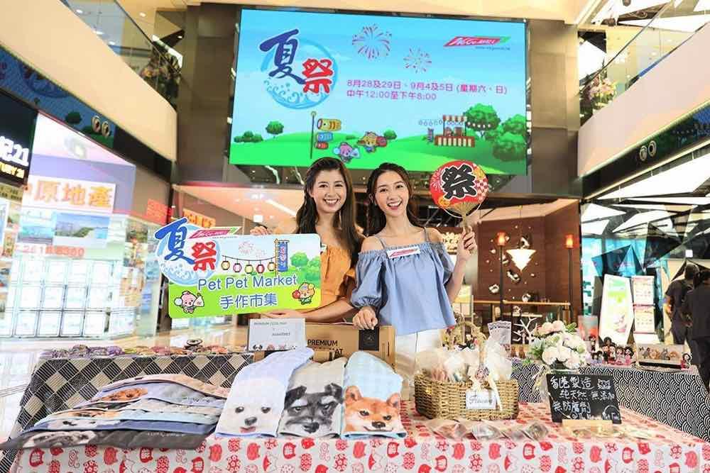 馬鞍山 We Go MALL 推出「We Go.夏日祭」  8 月 28 日毛孩家庭及親子消閒必逛