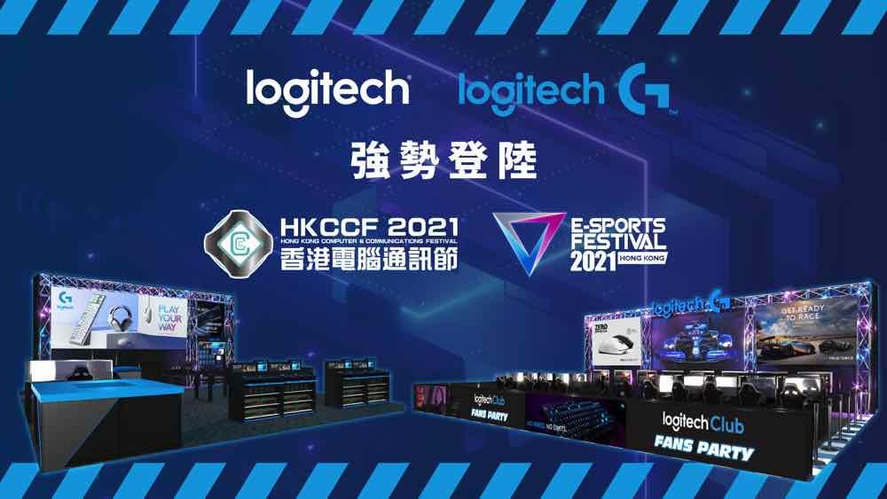 Logitech登陸《香港電腦通訊節》及《香港電競節》 會員限定玩樂體驗及優惠