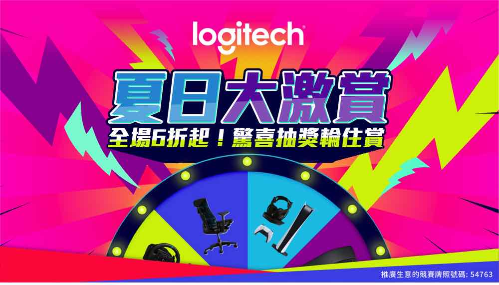 Logitech 夏日大激賞 全場 6 折起自選組合 / 消費券額外優惠