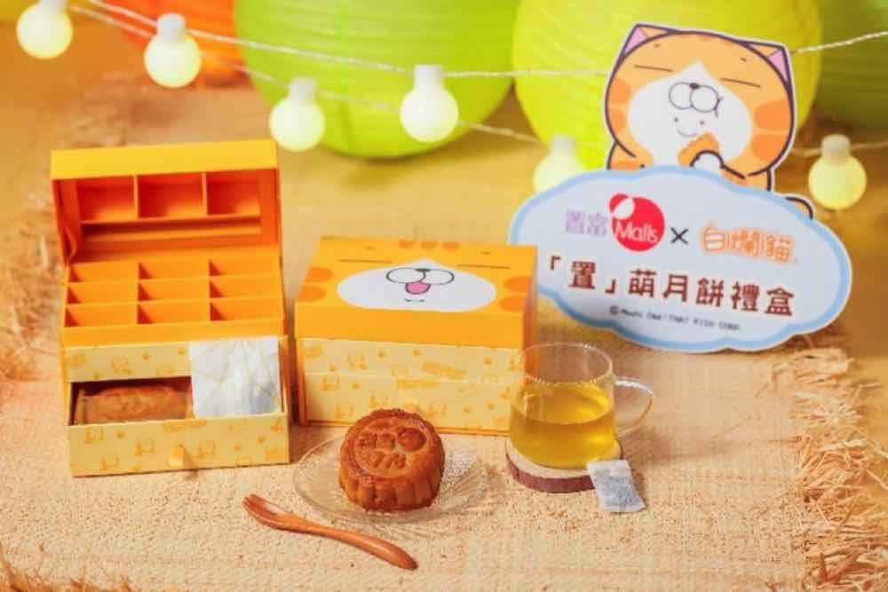 置富Malls X 白爛貓「置」萌月餅禮盒  潮變首飾收納鏡盒夠環保