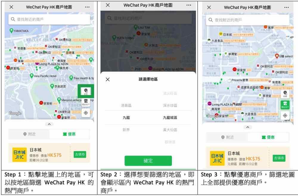 WeChat Pay HK推出全新「商戶地圖」 功能 快速發掘周邊商戶優惠