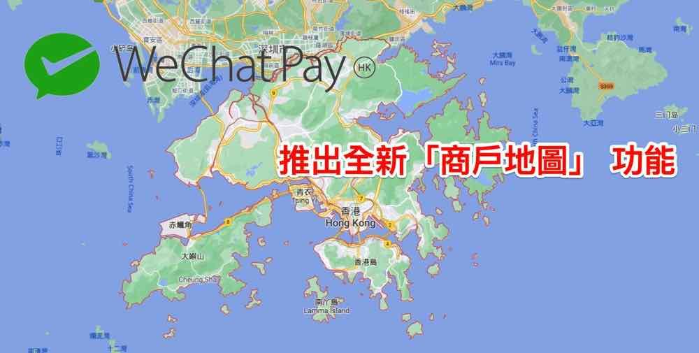 WeChat Pay HK 推出全新「 商戶地圖 」 功能 快速發掘周邊商戶優惠