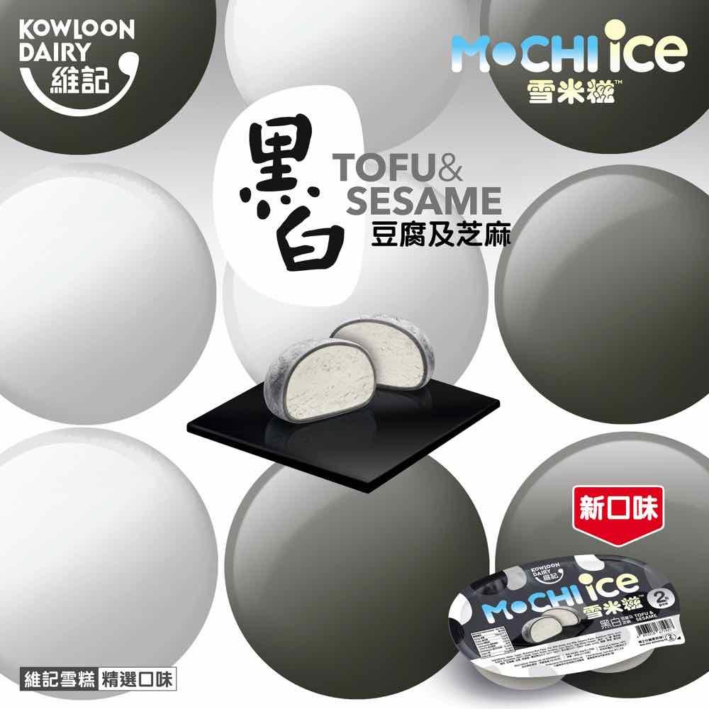 維記豆腐及芝麻(黑白)雪米糍 2 粒裝新面目演繹懷舊甜品風味
