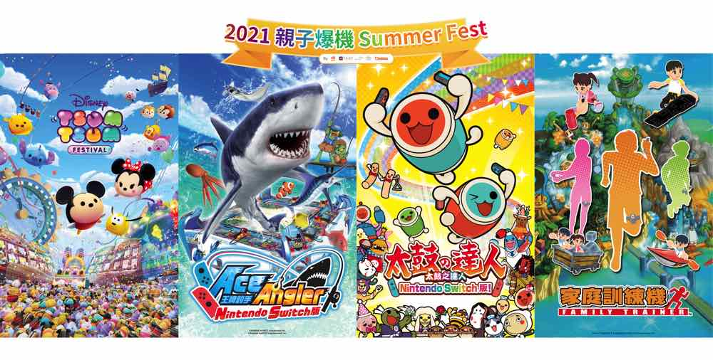 萬代南夢宮娛樂香港 x 嘉禾院線 x Uwants   2021 親子爆機 Summer Fest