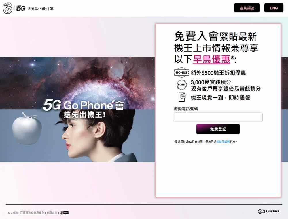3香港「5G Go Phone會」 iPhone 13 一到即通報 淨機價最多慳 $10,000
