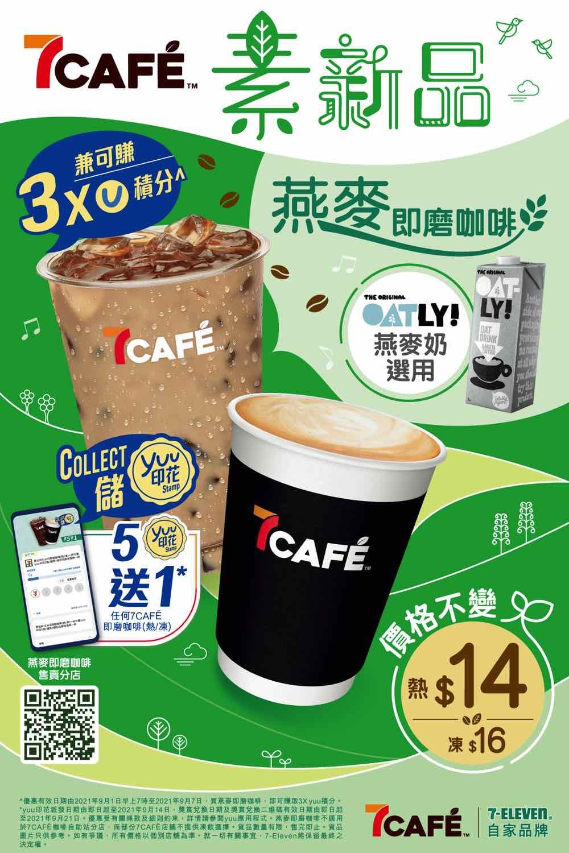 7CAFÉ 燕麥即磨咖啡新品登場 同場加映港式燕麥奶茶
