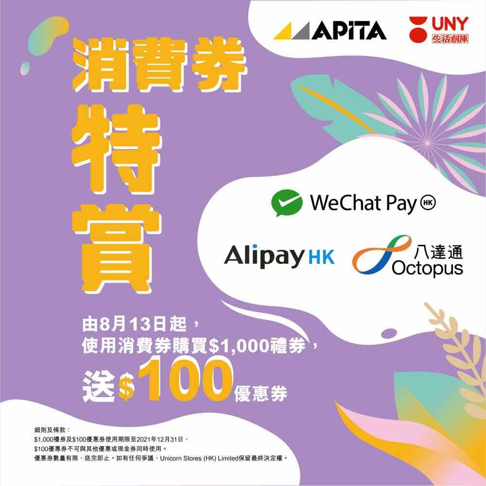 APITA 、 UNY 消費券特賞蓄勢待發   大派 HK$100 優惠券