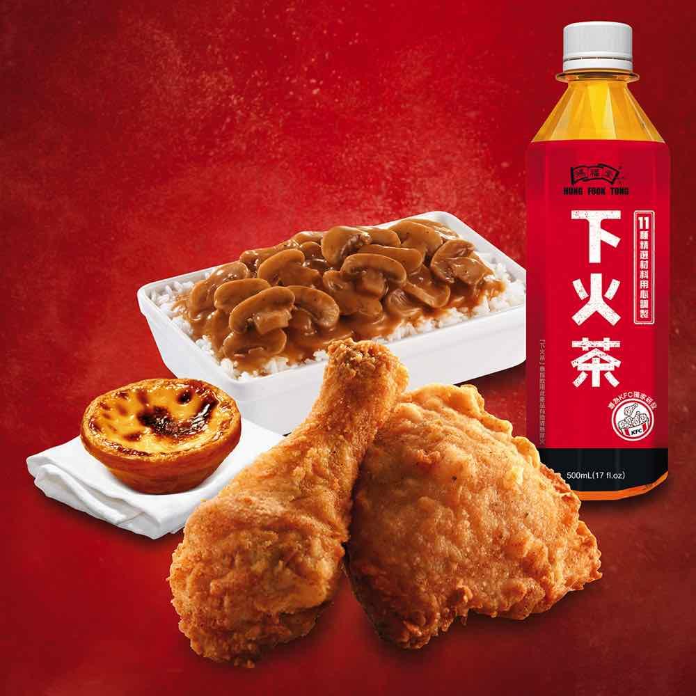KFC 聯乘鴻福堂 推出期間限定「 KFC X鴻福堂下火茶 」