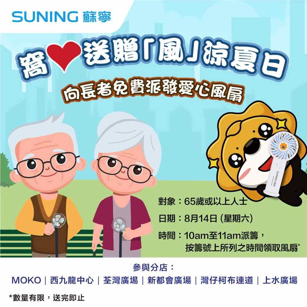 香港蘇寧 8月再度舉行「 窩心送贈『風』涼夏日 」活動 向長者贈送愛心風扇紓解暑氣