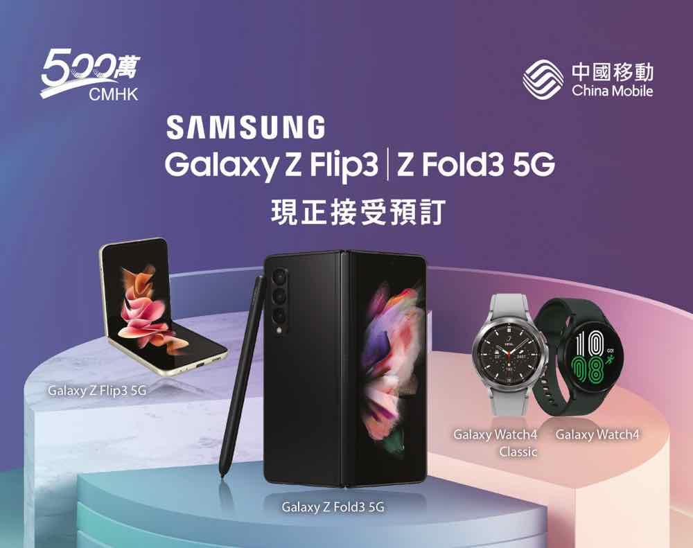 中國移動香港預售 Samsung Galaxy Z Fold3 | Z Flip3 5G 預售限定送 Galaxy Buds Live