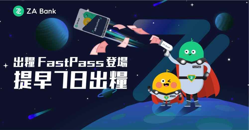ZA Bank 推出「 出糧 FastPass 」 亞洲首創免息提早出糧  7 日不收息