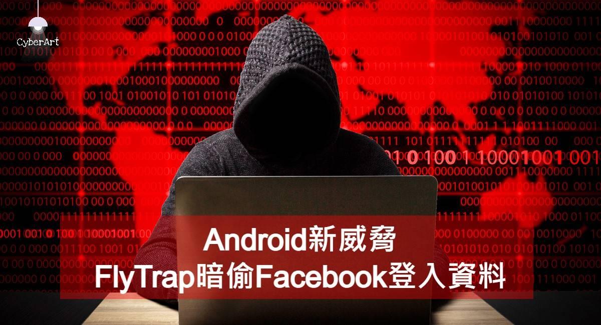 Android 新威脅 FlyTrap暗偷Facebook登入資料