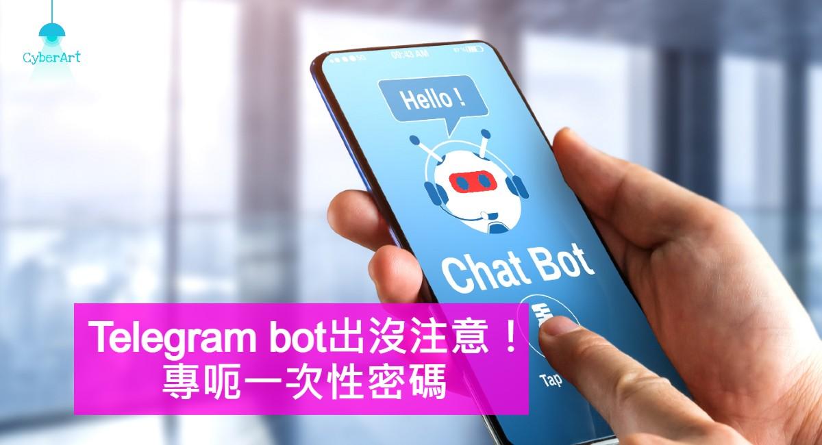 Telegram bot 專呃一次性密碼 出租犯罪軟件易用親民有內涵