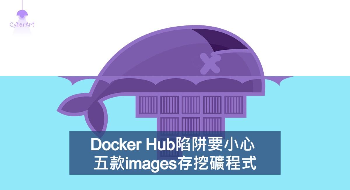 Docker Hub 陷阱要小心 5款images存挖礦程式