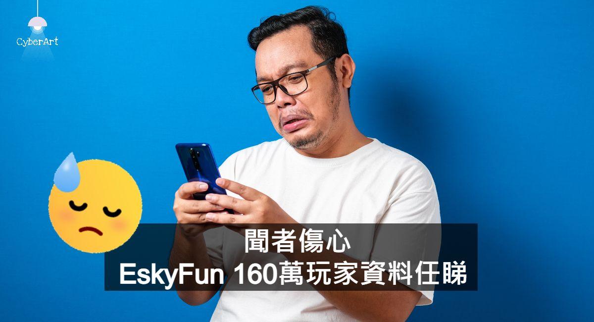 HKCERT 焗住出手 阻止EskyFun 160萬玩家資料任睇