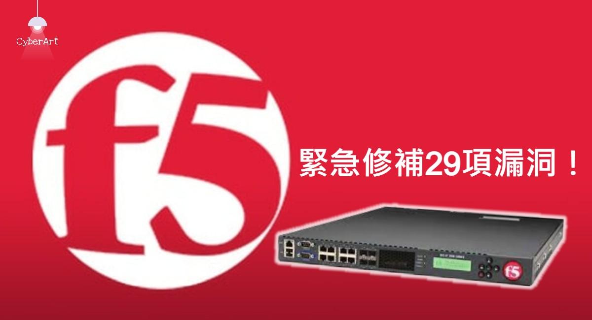 F5緊急推出BIG-IP、BIG-IQ安全修補 阻止29個安全漏洞被黑客利用