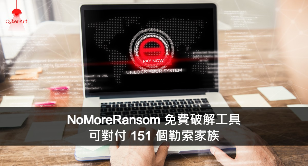 NoMoreRansom 勒索軟件破解 網成立 5 周年 網站免費破解工具可對付 151 個勒索家族