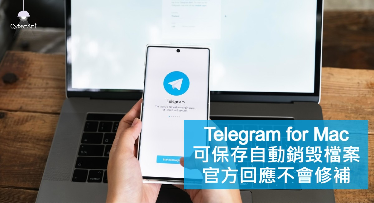 Telegram for Mac 可保存自動銷毁檔案 官方回應不會修補