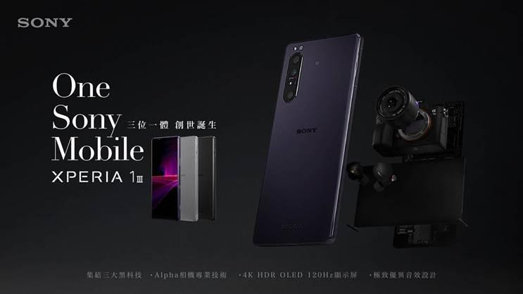 Sony Xperia 1 III 256 GB 5G旗艦級手機正式發售 三大黑科技合而為一