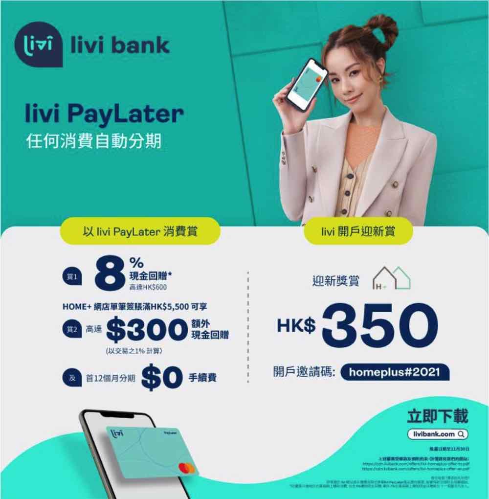 livi bank 推出 HOME+ 優惠 旗艦手機獨家優惠最高 HK$1,150