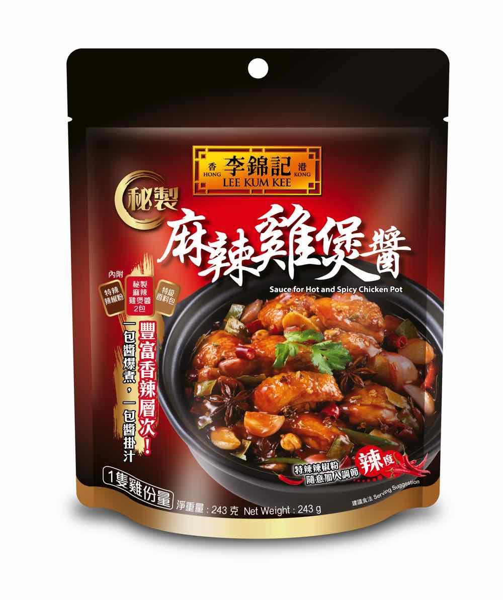 李錦記秘製麻辣雞煲醬  安在家人嘆美味辣雞煲