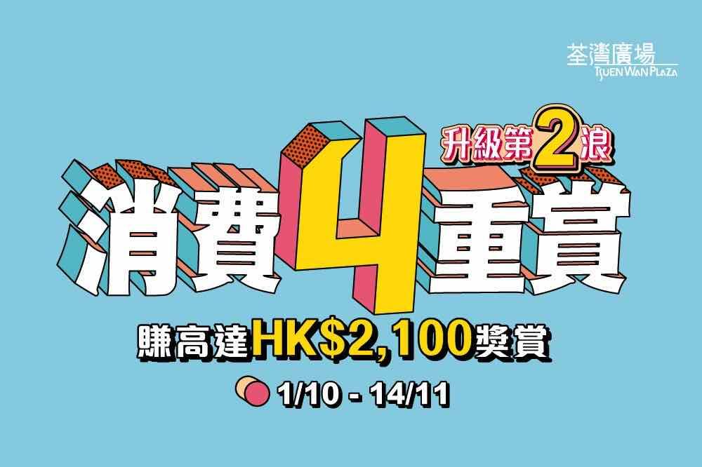 [消費券第二浪至抵攻略]荃灣廣場推升級獎賞   消費 4 重賞禮遇高達 HK$2,100