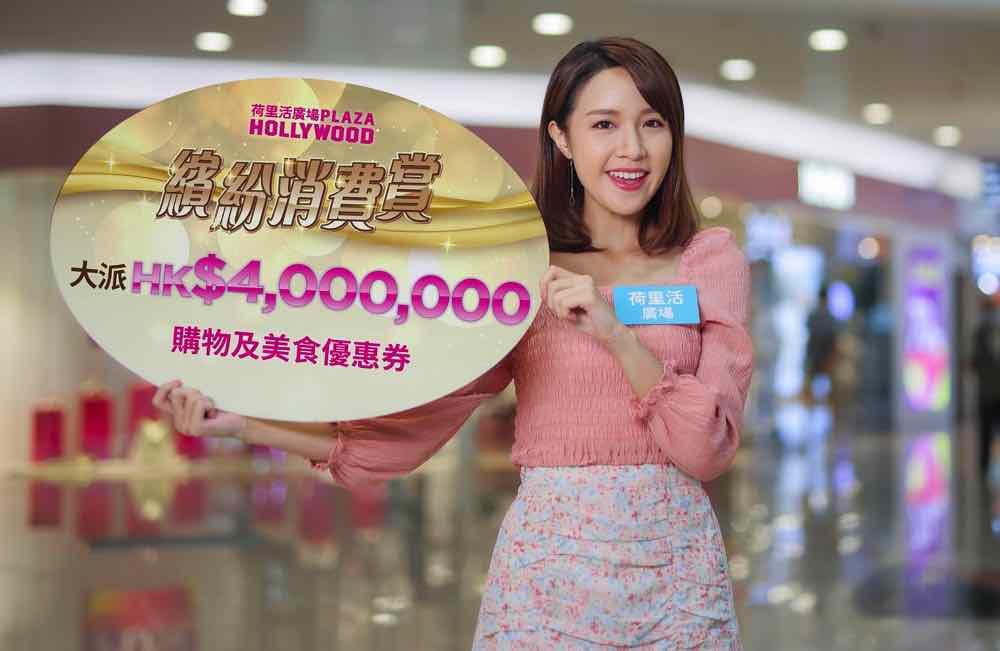 荷里活廣場推出「繽紛消費賞」 大派 HK$400 萬商場優惠券