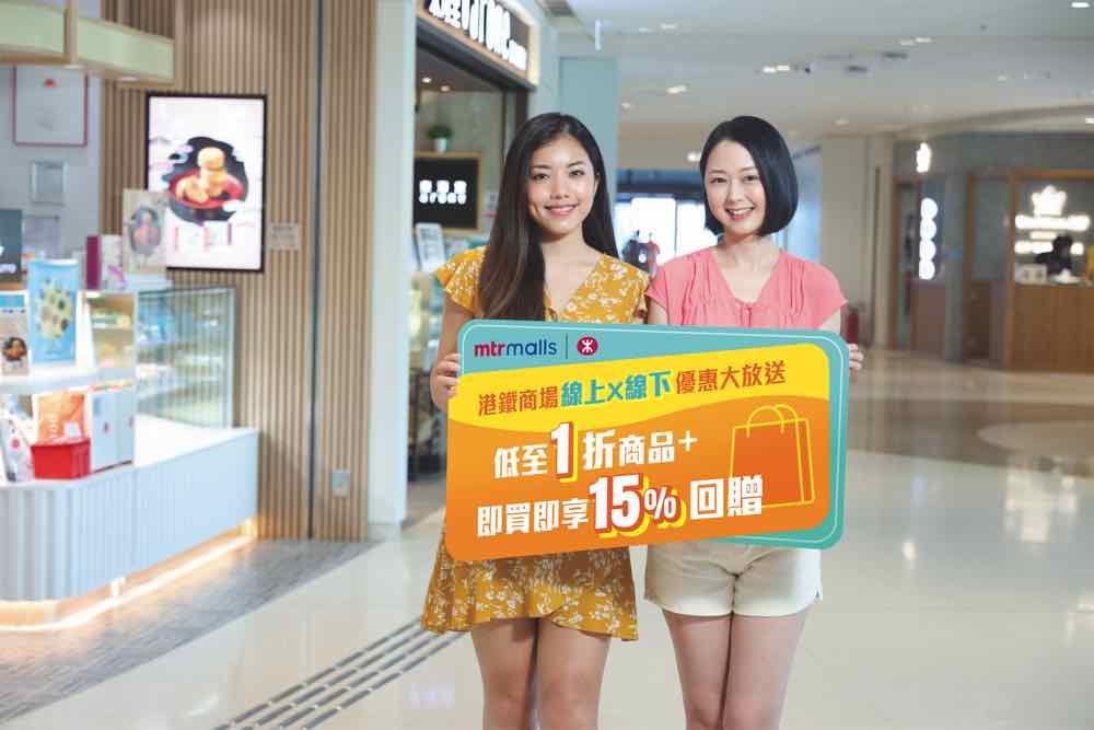 港鐵商場 x AlipayHK 推第二期電子消費券優惠  低至 1 折入手消費滿 $500 即送 $100