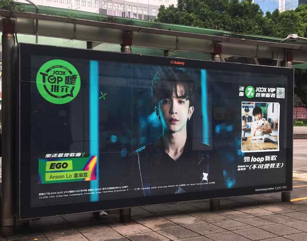 尖沙咀設燈箱廣告 賀 MIRROR 成員 Edan 及 Anson Lo 上「 JOOX TOP聽推介2021年中榜 」