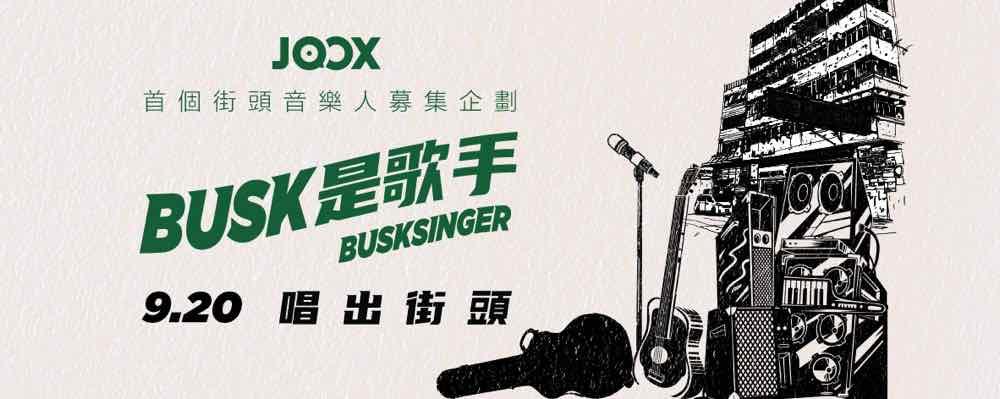 JOOX新推「Busk是歌手」首個街頭音樂人募集企劃  發掘樂壇新星打造專屬新歌