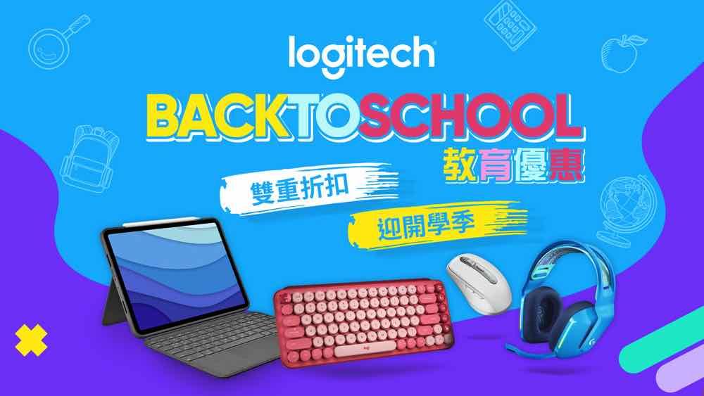 Logitech Back To School 教育優惠  雙重折扣教師學生齊Upgrade!