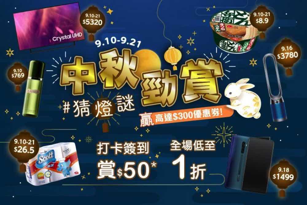 香港蘇寧網店《中秋勁賞》低至1折 恒生信用卡簽賬激賺 $750 Cash Dollars