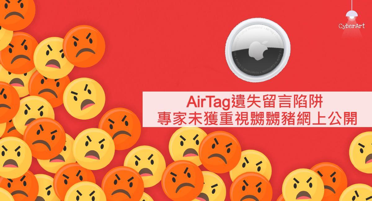 AirTag遺失留言陷阱 專家舉報未獲重視嬲嬲豬網上公開