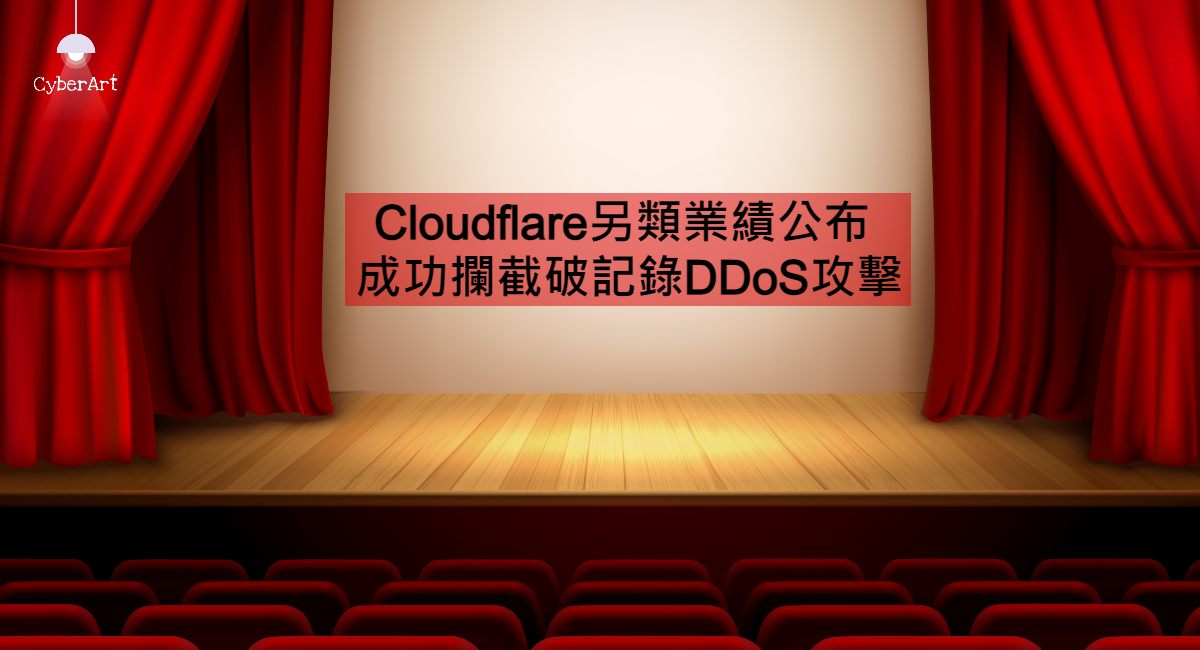 2021另類業績公布 Cloudflare 成功攔截破記錄 DDoS 攻擊
