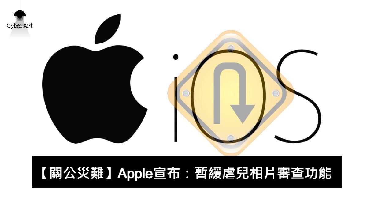 【關公災難】Apple宣布:暫緩虐兒相片審查功能