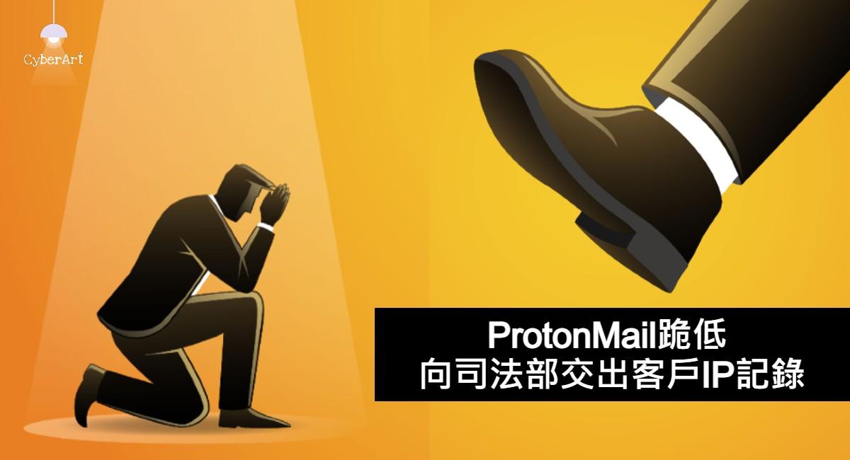 ProtonMail加密電郵服務跪低 應瑞士司法部要求交出客戶IP記錄