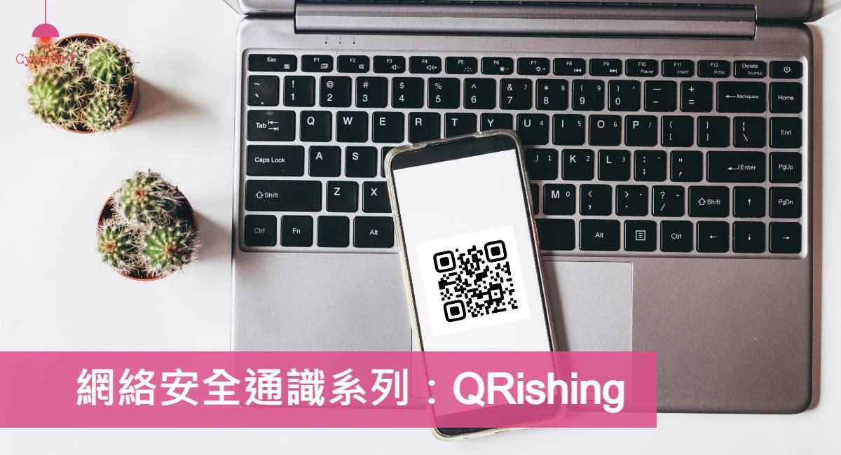 網絡安全通識系列:QRishing