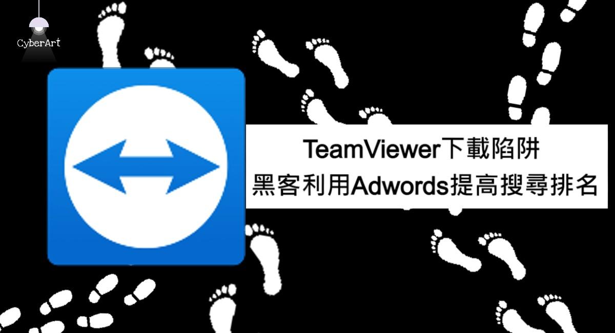 TeamViewer下載陷阱 黑客利用Google Adwords廣告提高搜尋排名