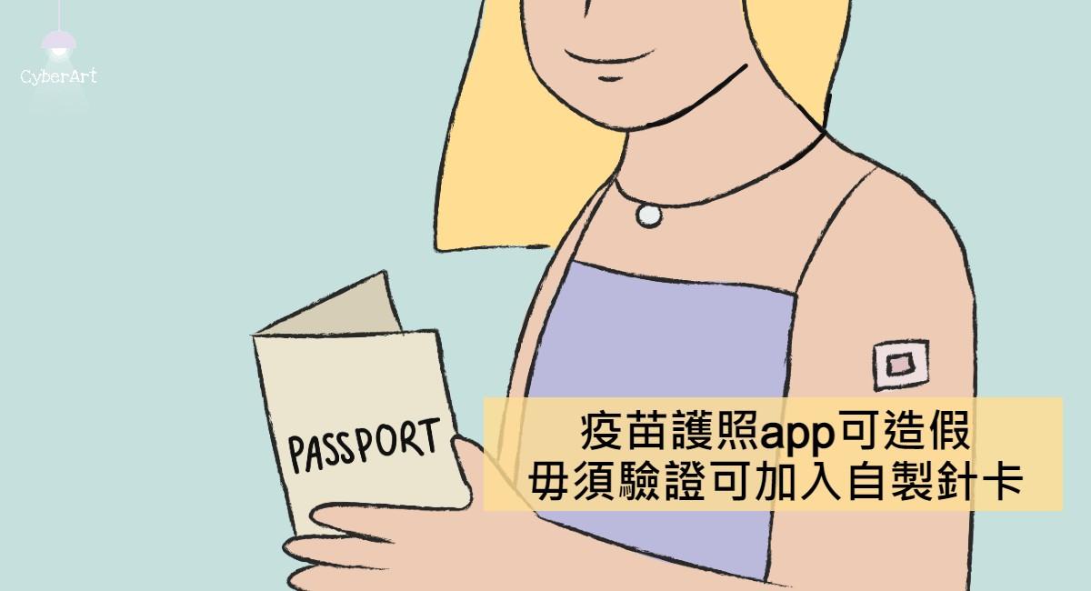 疫苗護照app可造假 毋須驗證可加入自製針卡
