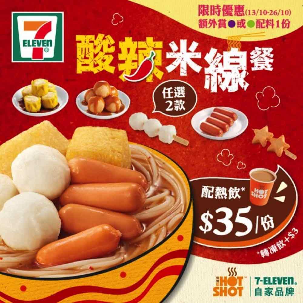 7-Eleven HOTSHOT熱賣點酸辣米線餐登場 三步抵食配搭地道風味