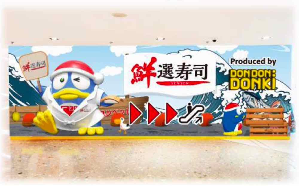 DON DON DONKI 即將在 10 月 29 日 開設全球第一家迴轉壽司專門店 「鮮選壽司 海之戀店」